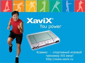 Ксавикс Xavix.ru