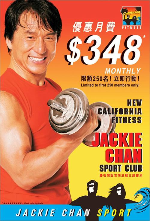 Рекламный постер фитнесс-клуба