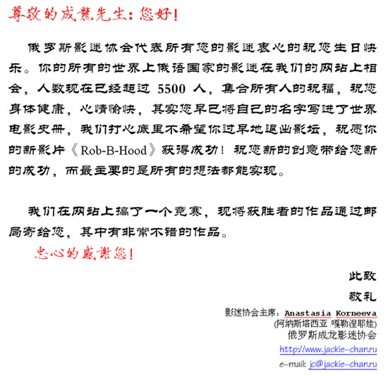 Letter to Jackie Chan